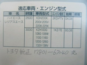 ハイエース100系200系ジーゼル